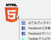 HTML5のmenuタグでコンテキストメニューに共有メニューを表示するデモ